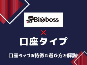 Bigboss ビッグボス 口座タイプ