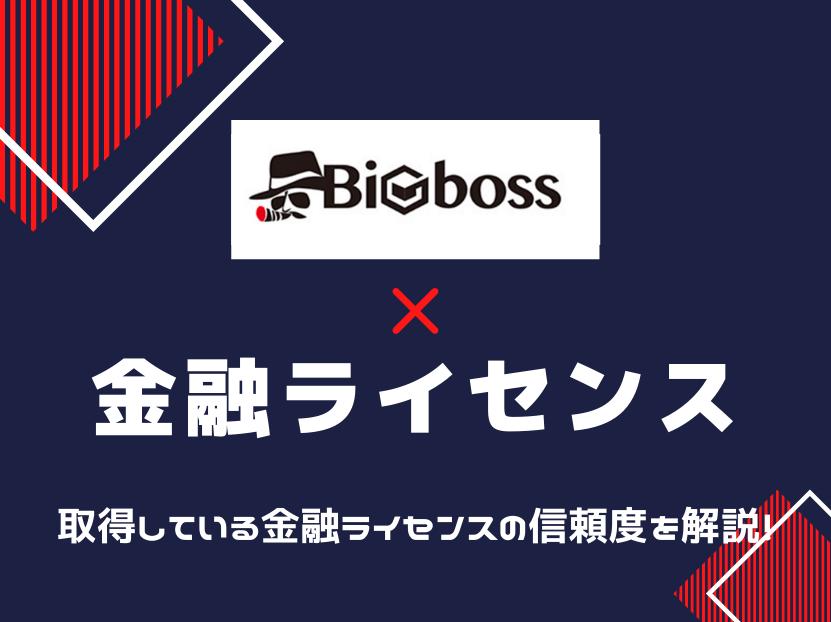Bigboss ビッグボス 金融ライセンス