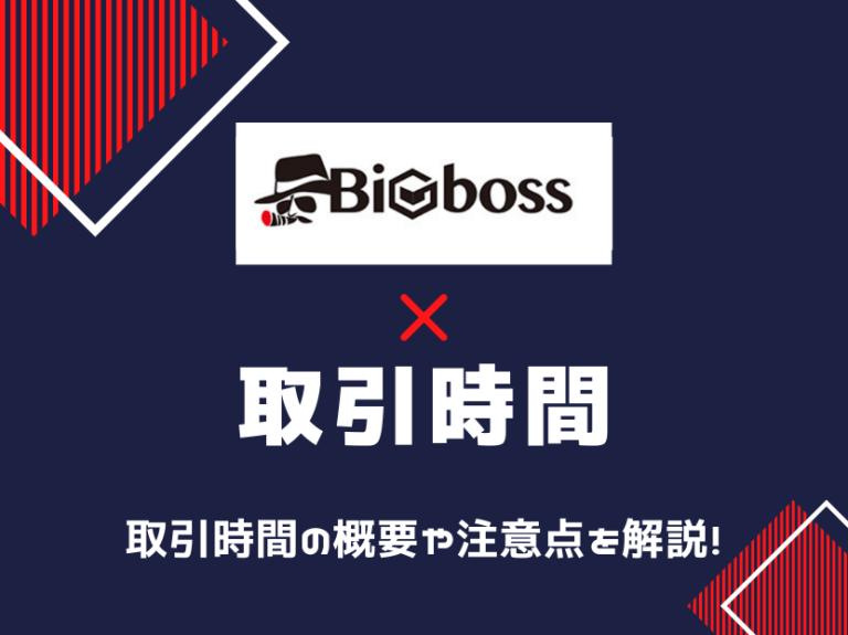 Bigboss ビッグボス 取引時間