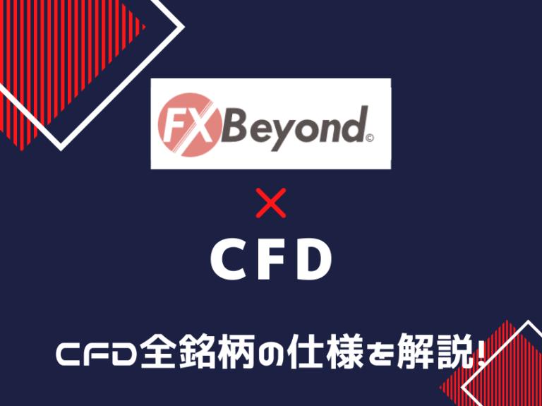 FXBeyond エフエックスビヨンド CFD