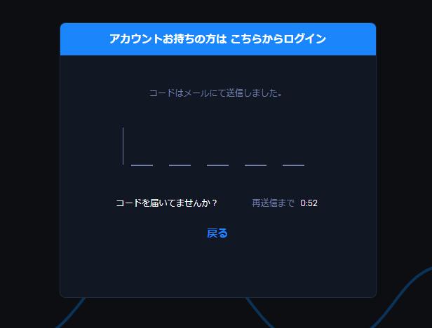 CryptoGT 口座開設手順④
