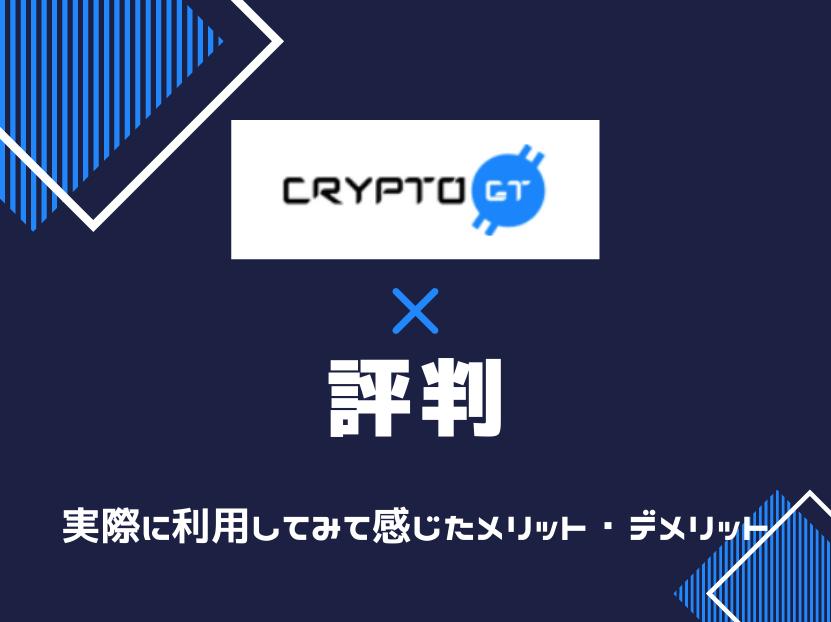 cryptogt クリプトジーティー 評判