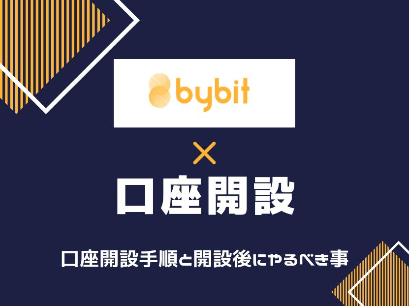 bybit バイビット 口座開設