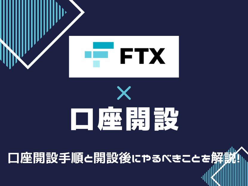 FTX 口座開設