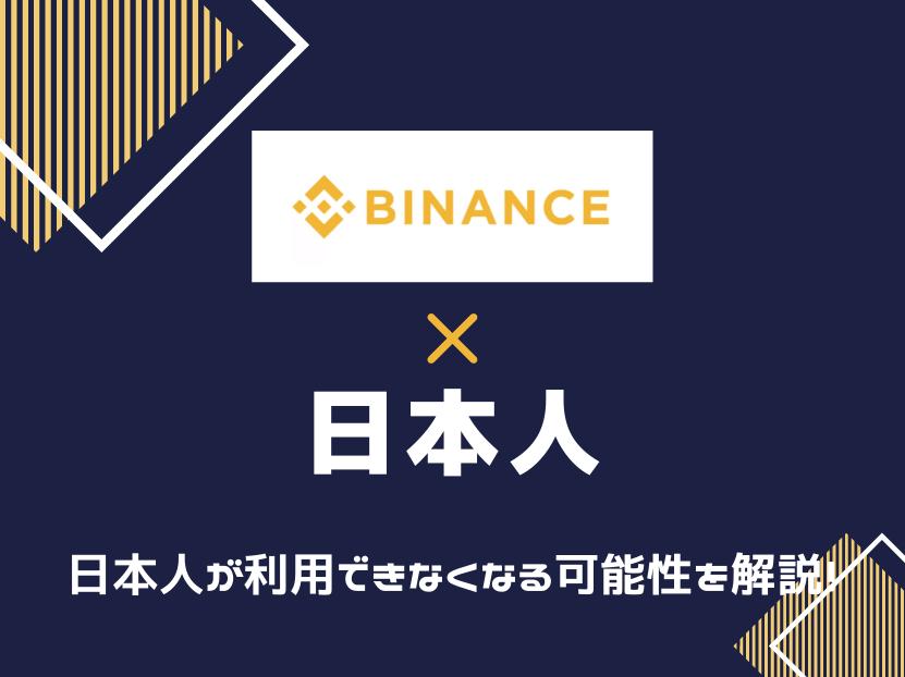 binance バイナンス 日本人