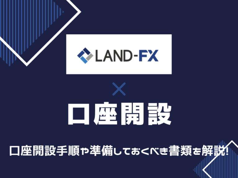 rand-fx ランドエフエックス 口座開設