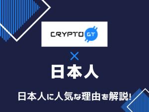 cryptogt クリプトジーティー 日本人