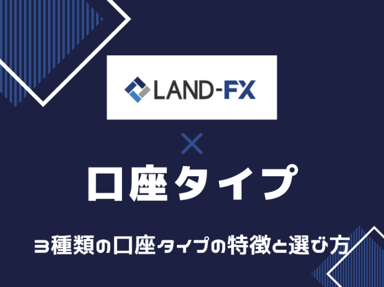 rand-fx ランドエフエックス 口座タイプ
