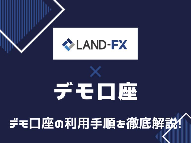 LAND-FX ランドエフエックス デモ口座