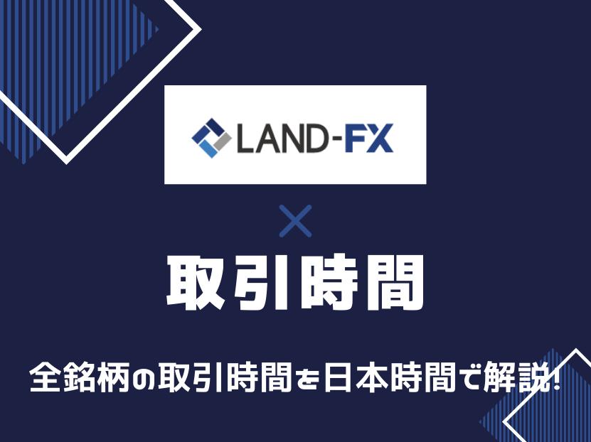 LAND-FX ランドエフエックス 取引時間