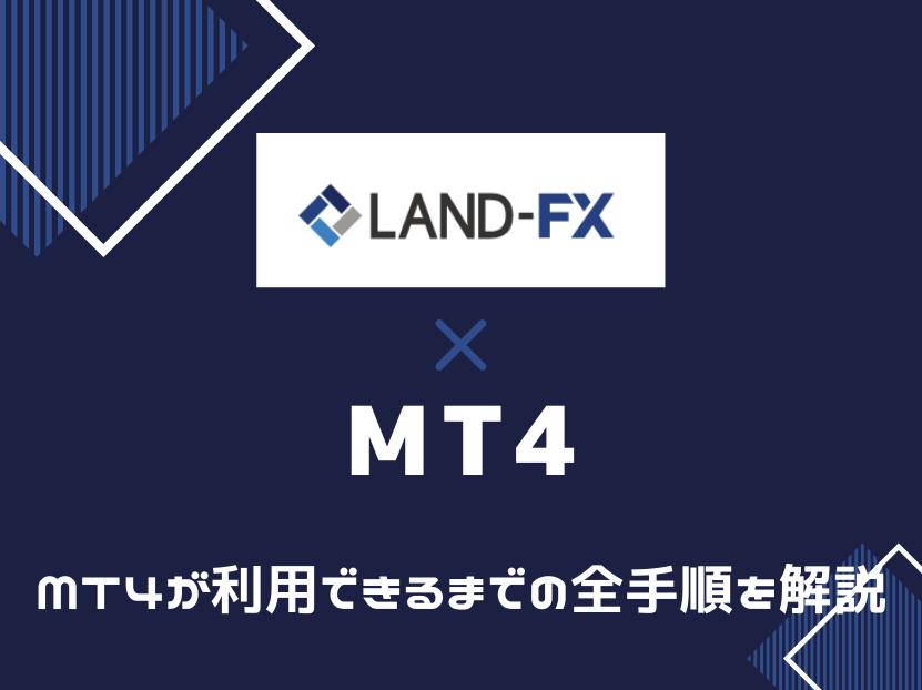 LAND-FX ランドエフエックス MT4