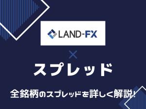 LAND-FX ランドエフエックス スプレッド