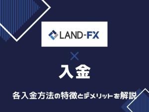 LAND-FX ランドエフエックス 入金