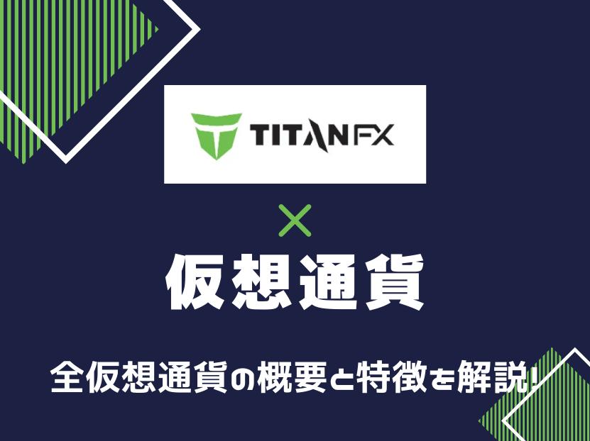 TitanFX タイタンエフエックス 仮想通貨