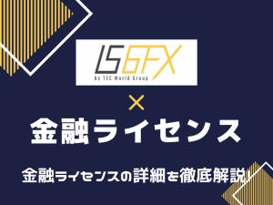 IS6FX アイエスシックスエフエックス 金融ライセンス