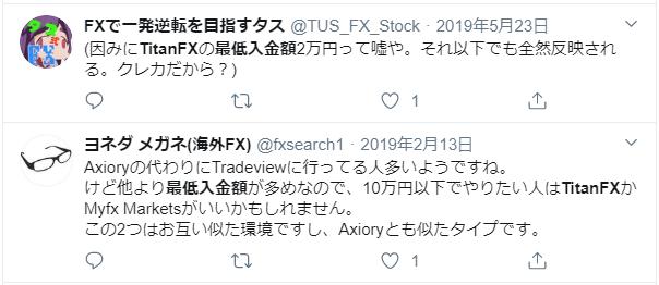 TitanFXのツイッターでの口コミ