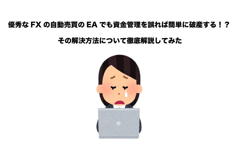 FX 自動売買(EA) 破産