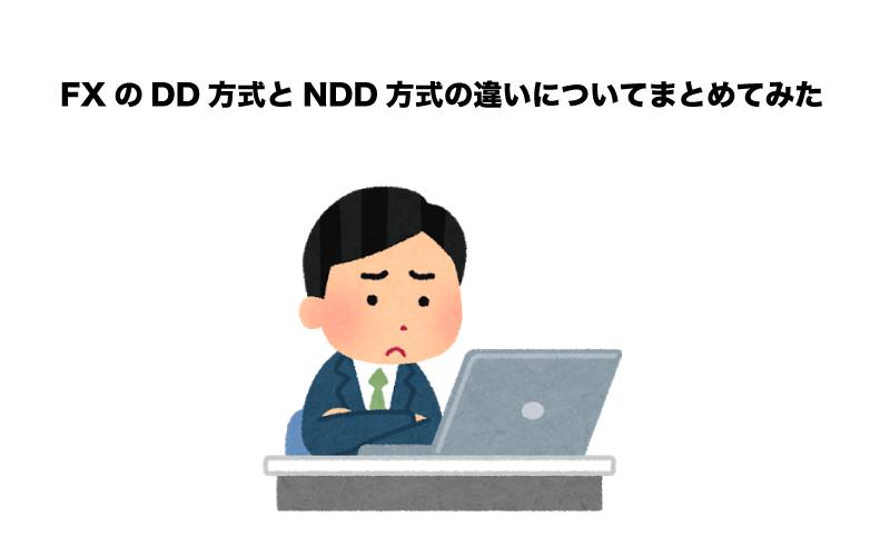 FX DD方式 NDD方式