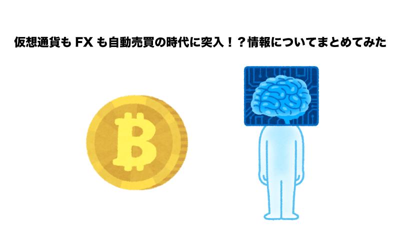 FX 自動売買(EA) 仮想通貨