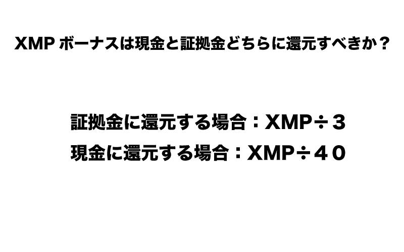 XM XMP(マイ・ロイヤルティ・ステータス) ボーナス