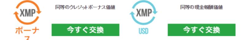 XM XMPポイント ボーナス