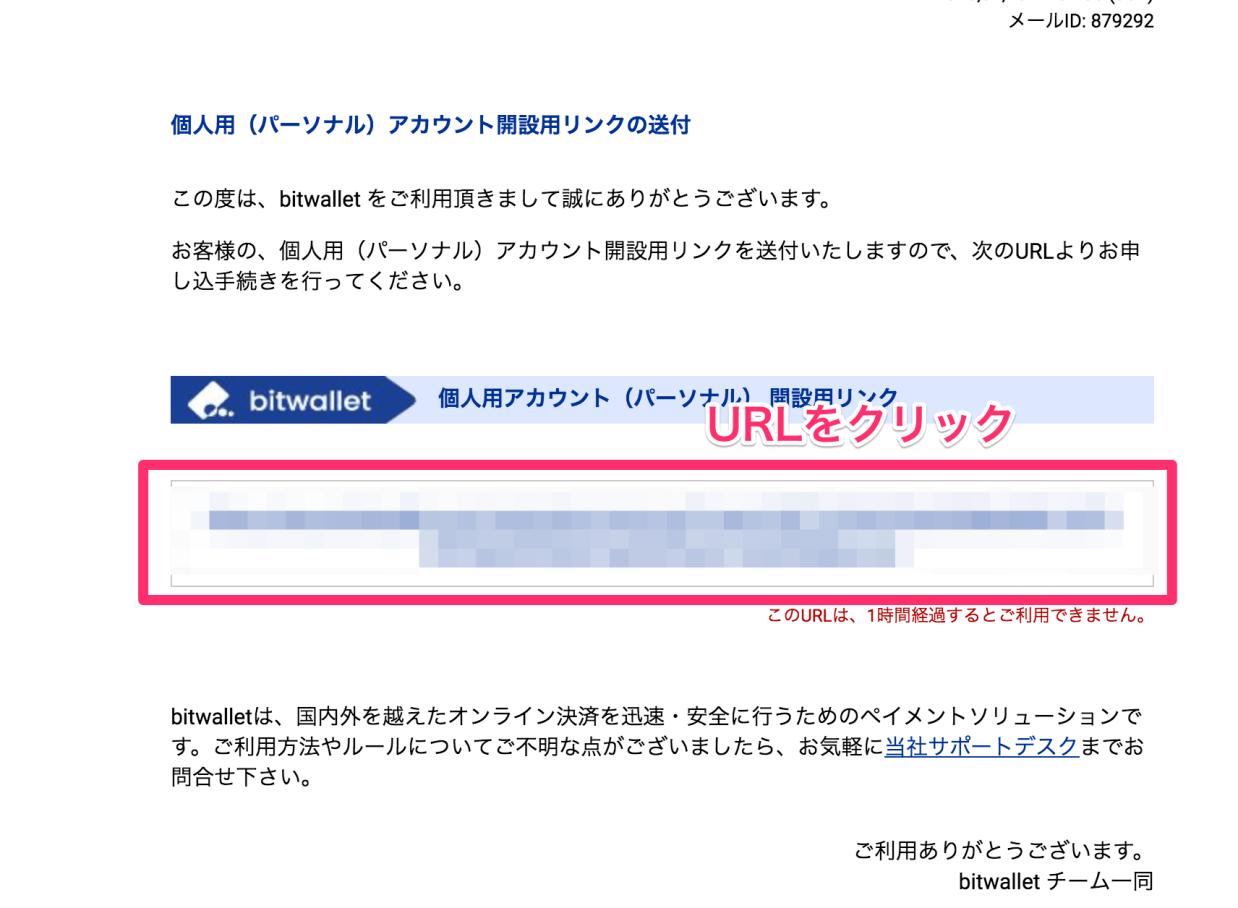 BitWallet(ビットウォレット) 口座開設