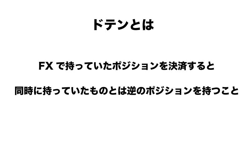 FX ドテン