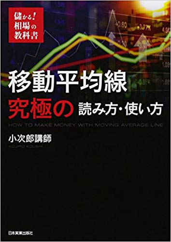 FX おすすめ 本 2019