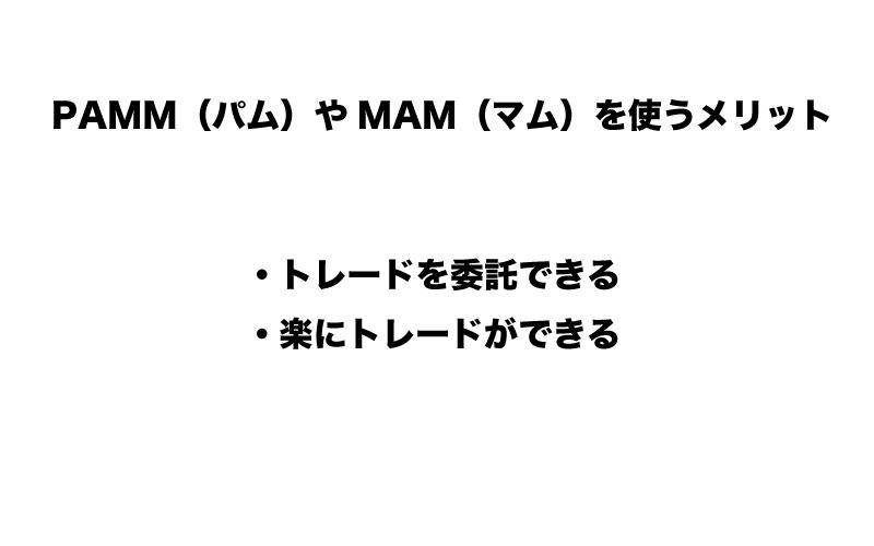 PAMM(パム) MAM(マム) メリット