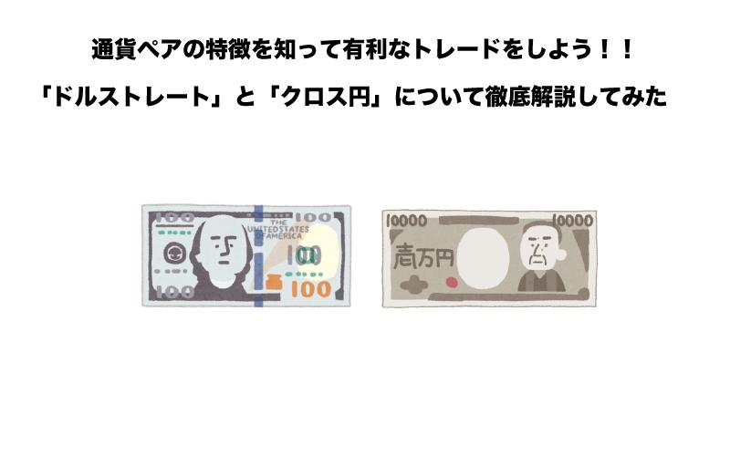 FX ドルストレート クロス円