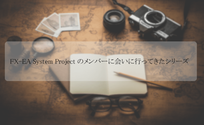 FX-EA System Project 評判