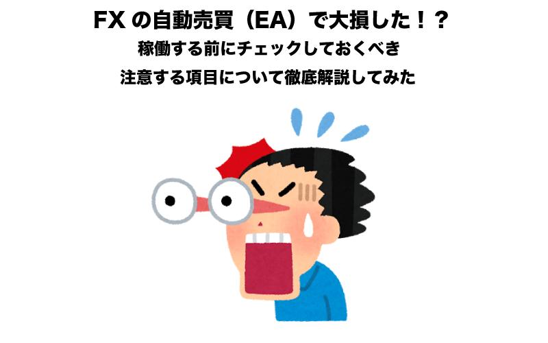 FX 自動売買(EA) 大損