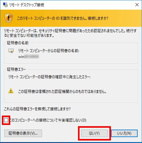 FX 自動売買(EA) VPS 設定