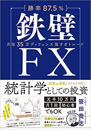 FX スナイプトレード 本