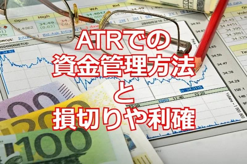 ATRでの資金管理方法と損切りや利確