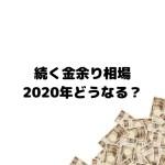 なぜ2019年も金余り相場に?2020年の投資先は円相場が重要?