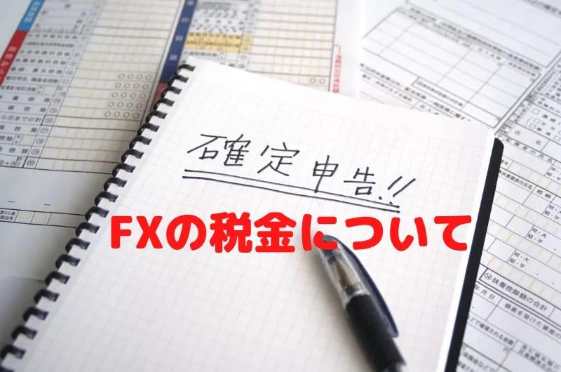 FXの税金の仕組みとは?国内と海外口座を比較してみた