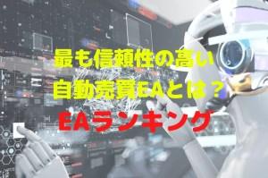 おすすめ最強MT4自動売買EAランキング2021