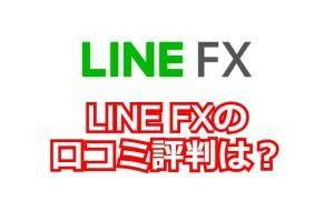 LINE FXの口コミ評判は?