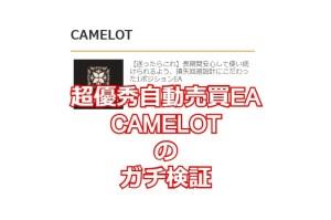 超優秀自動売買EA CAMELOTのガチ検証