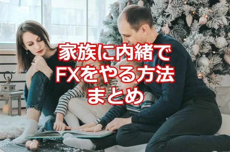 家族に内緒でFXをやる方法まとめ