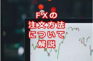 FXの注文方法について解説