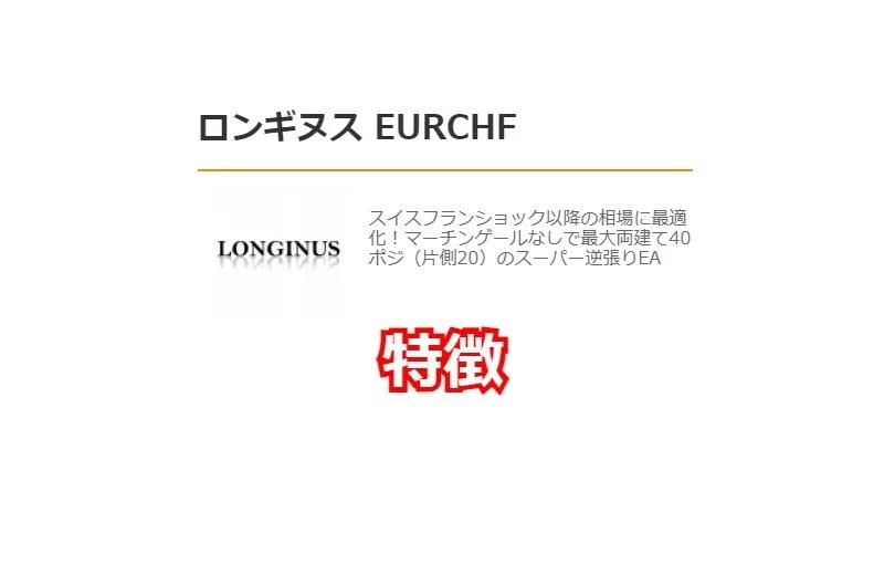 ロンギヌスEURCHFの特徴