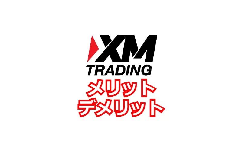 XMのメリットデメリット