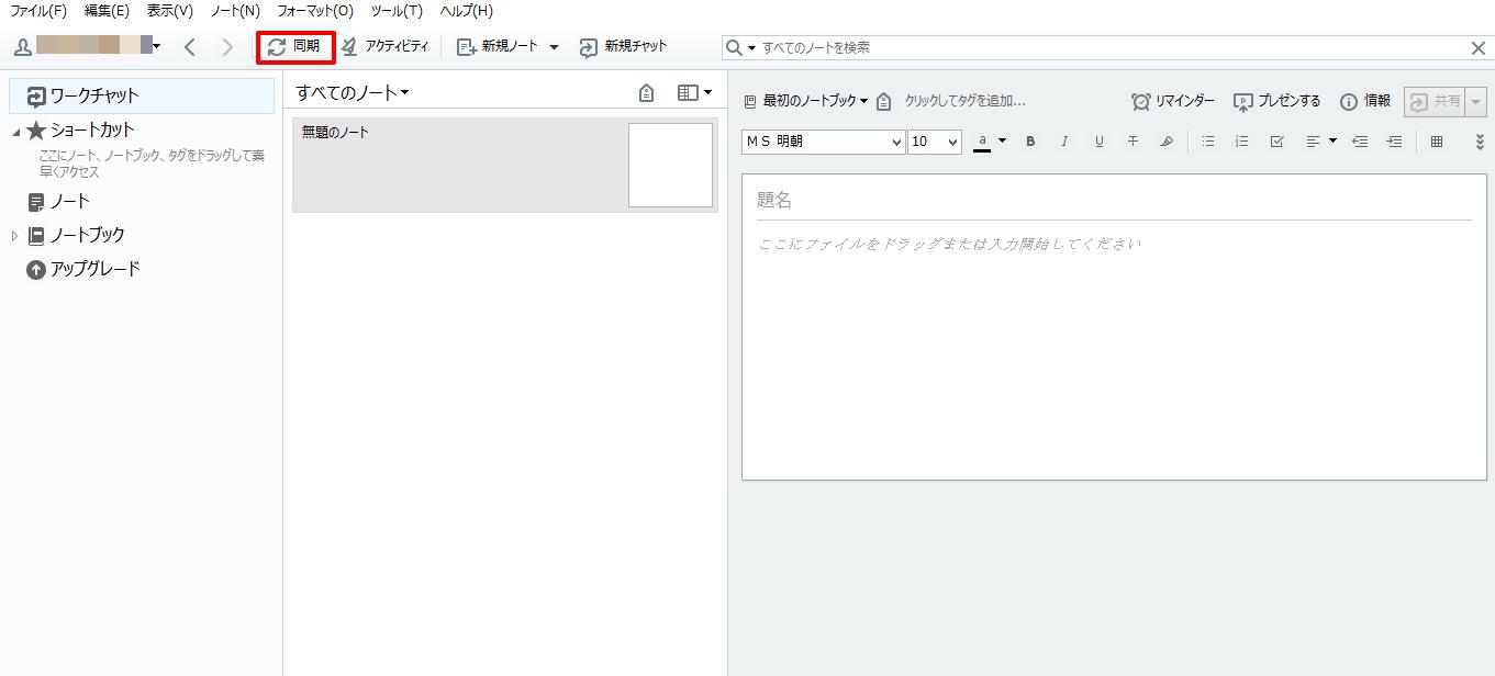 Evernote使い方3