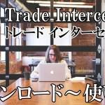 無料のFX検証ツール Trade Interceptor(トレードインターセプター) ※現Think Trader(スィンクトレーダー)まとめページ