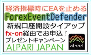 alpariジャパン×タイアップキャンペーン☆Forex Event Defender☆プレゼント!