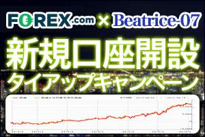 FOREX.com×タイアップキャンペーン☆Beatrice-07