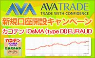 アヴァトレード・ジャパン株式会社 カコテン iOsMA (type DI) EURAUD タイアップキャンペーン