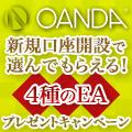 OANDA Japan 口座開設で選んでもらえる4種のEAプレゼントキャンペーン